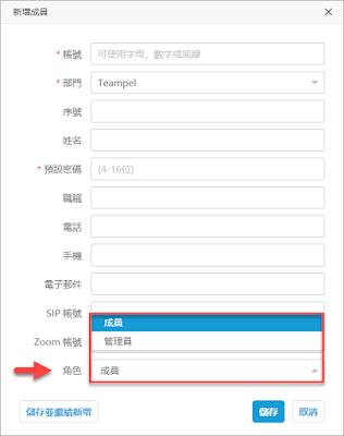管理員在建立使用者帳號時,可以設定該帳號的角色。