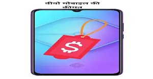 जानिए वीवो के फोन के कीमत के बारे में 2020 में-VIVO Mobile Price List in India