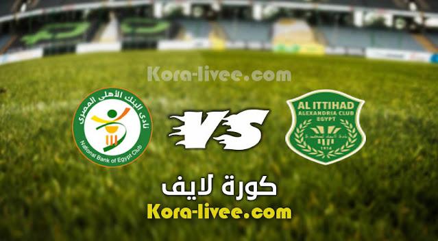 موعد مباراة الاتحاد السكندري والبنك الأهلي الاثنين 15-3 في الدوري المصري