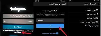 طريقة استعادة حساب إنستجرام instagram المسروق طريقة ارجاع حساب انستاجرام instagram مخترق كيفية استعادة حساب انستقرام المخترق
