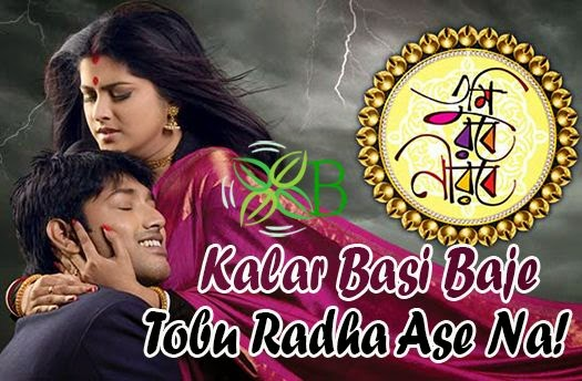 Kalar Basi Baje, Zee Bangla, Tumi Robe Nirobe, Bengali serial