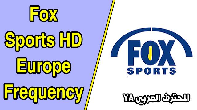 frequence fox sport europe hd sur hotbird  تردد قناة fox sport الرياضية  على الهوت بيرد 2017