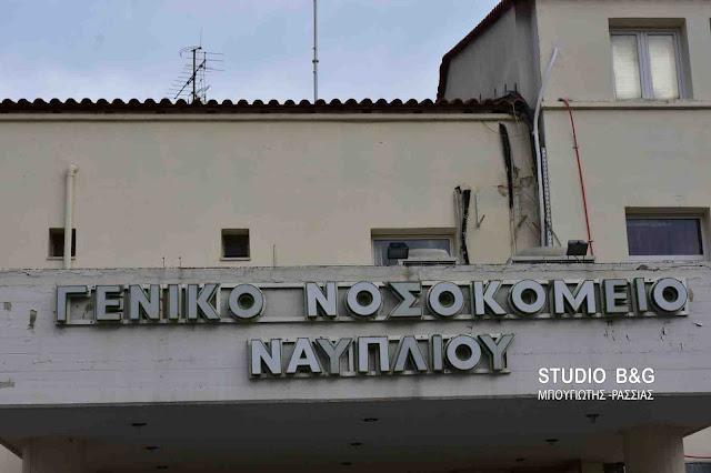 Προσλήψεις 16 ατόμων στο Γενικό Νοσοκομείο Ναυπλίου