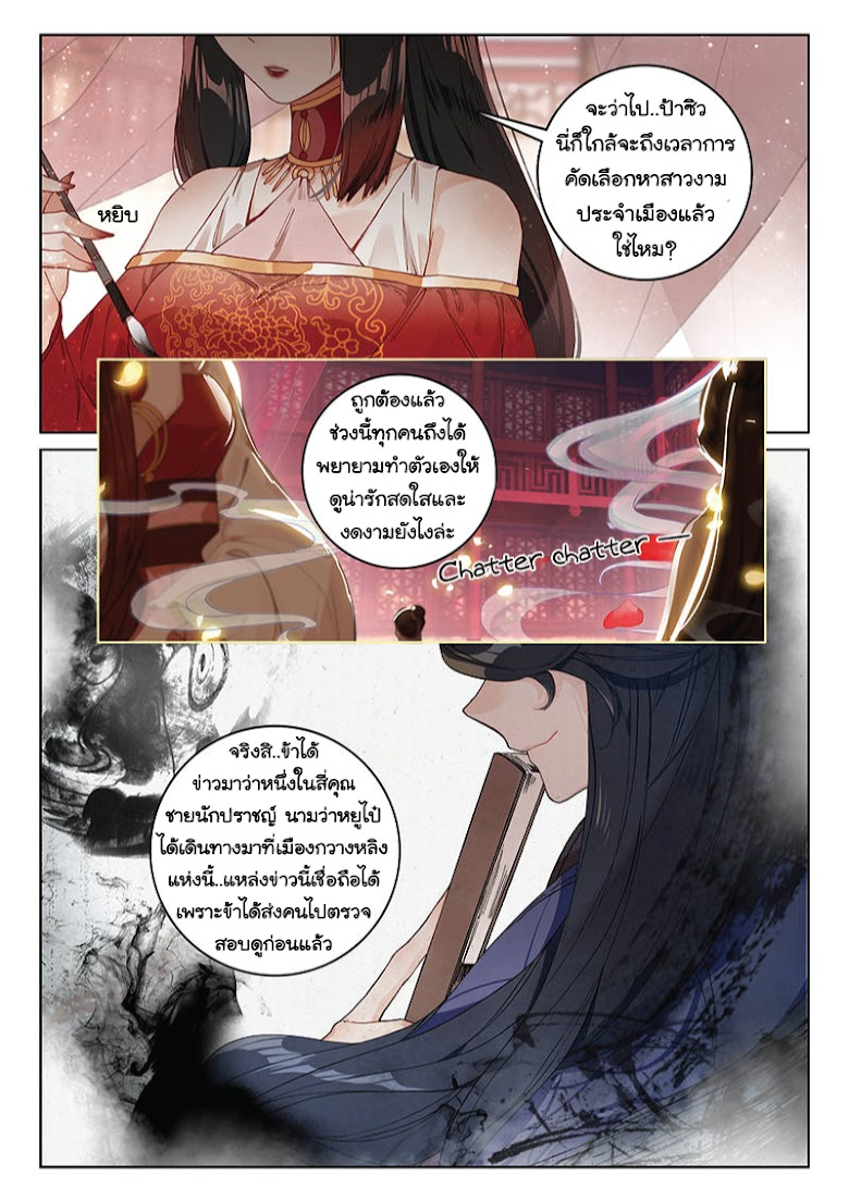 Seeking the Flying Sword Path - หน้า 5