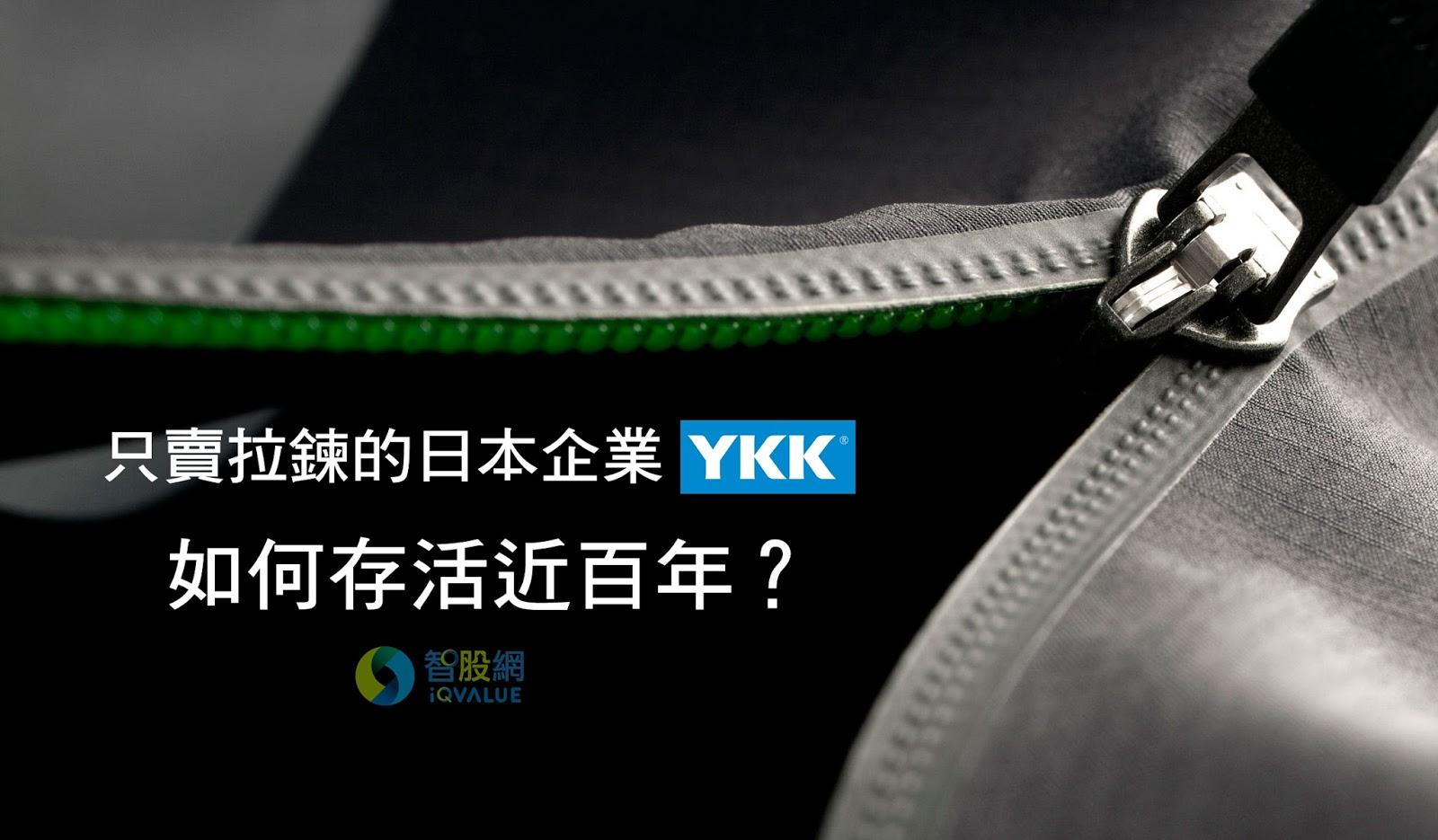 智股網-知識就是力量: 只賣拉鍊的「YKK」日本企業,如何存活近百年?