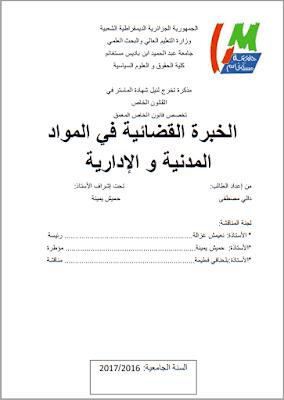 مذكرة ماستر: الخبرة القضائية في المواد المدنية والإدارية PDF