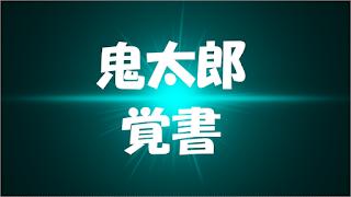 鬼太郎の覚書