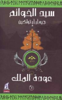 رواية سيد الخواتم الجزء الثالث