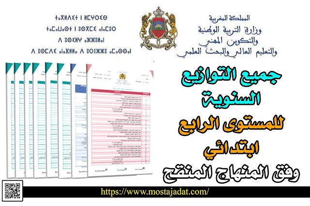 جميع التوازيع السنوية  للمستوى الرابع ابتدائي  وفق المنهاج المنقح