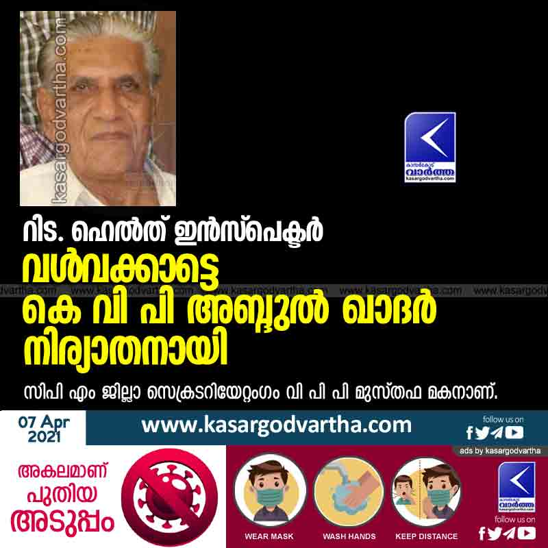 Retired Health Inspector KVP Abdul Khader passed away