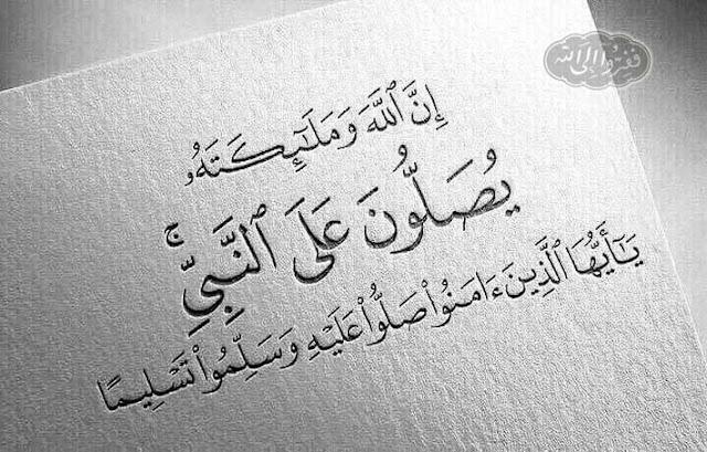 Pengertian Sholawat Wahidiyah Lengkap