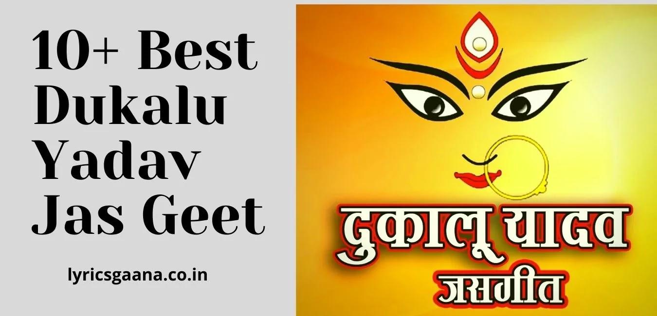 10+ Best Dukalu Yadav Jas Geet | Cg Jas Geet