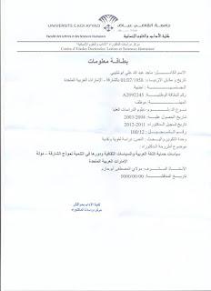 فضيحة بيع شهادة دكتوراه بكلية الآداب بمراكش لطالب خليجي