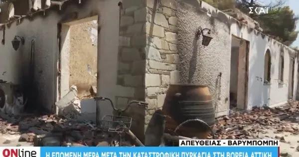 Κοροϊδεύουν τους πυρόπληκτους: Βγάζουν κατεστραμμένα σπίτια «κατοικήσιμα» για να μην πληρώσουν αποζημίωση!
