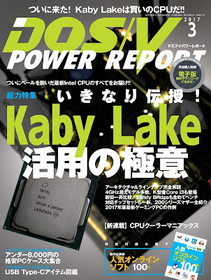 [雑誌] DOS/V POWER REPORT 2017年03月号 Raw Download