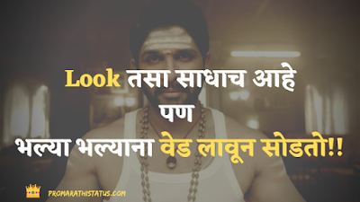 attitude status for boys,Marathi Status