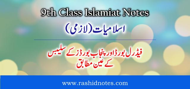 9th Class Islamiat Notes PDF Download
