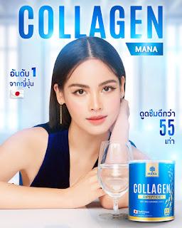 Mana Premium Collagen คอลลาเจนญาญ่า อุรัสญา ดื่มทานเองเป็นประจำทุกวัน