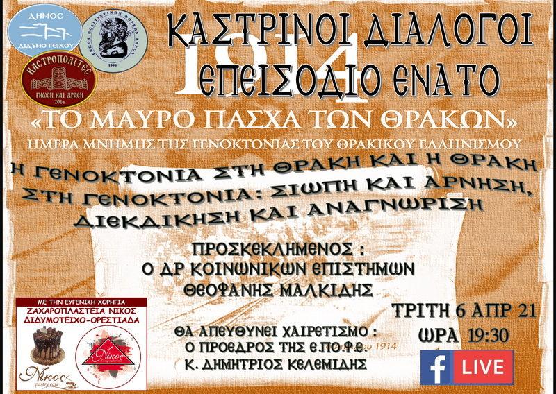 Διαδικτυακή εκπομπή με θέμα τη Γενοκτονία του Θρακικού Ελληνισμού