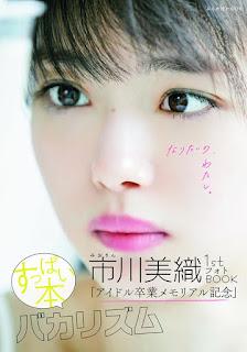 lemon-watashi-cover.jpg