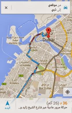 تحميل تطبيق خرائط جوجل لجميع الاجهزة الذكية مجاناً Google Maps - Navigation & Transit APK-iOS