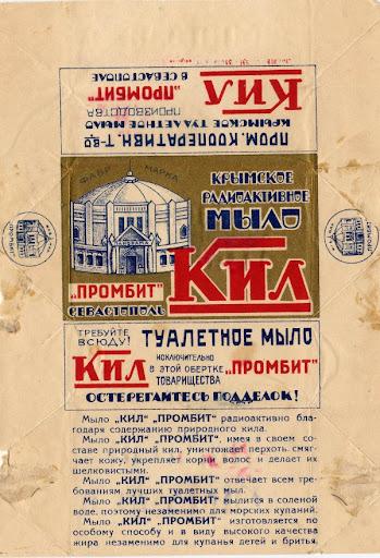Крымское мыло Кил
