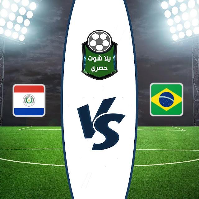 مشاهدة مباراة البرازيل وباراجواي بث مباشر