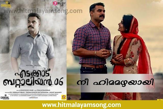 Nee Himamazhayayi Song Lyrics | Edakkad Battalion 06| Malayalam Movie