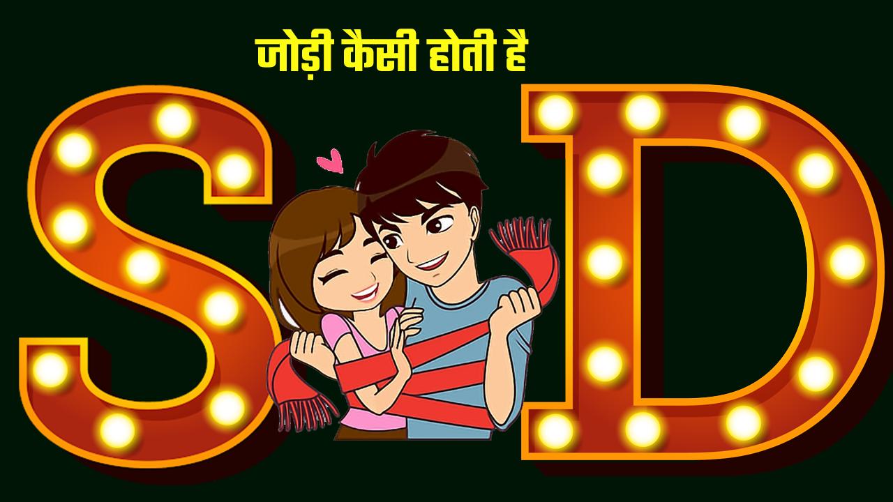s aur D ki jodi | S Name Wale Log Aur D Name Wale Logo Ki Jodi kaisi hoti hai?