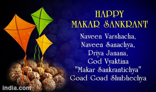 Makar Sankranti Images 2017 in Hindi Wishes and Quotes