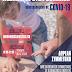 Εκδήλωση Συλλόγου γονέων και κηδεμόνων 4ου Δημοτικού Σχολείου Άρτας με το kids save lives