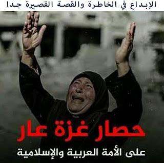 ققج ( باطل ) بقلم الأستاذ عبد الحميد قاسو