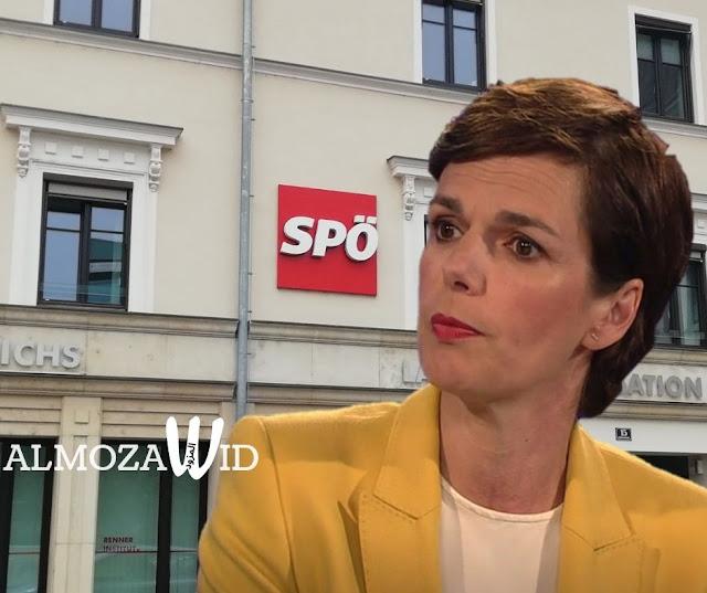 النمسا: رئيسة الحزب الإجتماعي تَرُدّ على الانتقادات