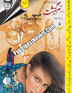 Sargazasht Digest March 2021 Pdf Download