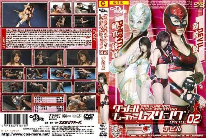CGBD-11 Cutie Idol Wrestling BATTLE02 – Iblis