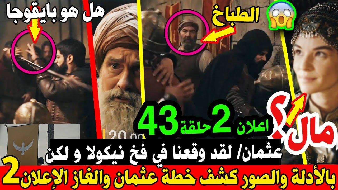 قيامة عثمان الحلقة 43 اعلان 2 بالصور كشف الخطة ولغز الطباخ و بايقوجا