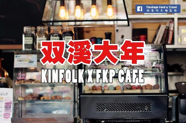 【吉打双溪大年】 Kinfolk 咖啡馆