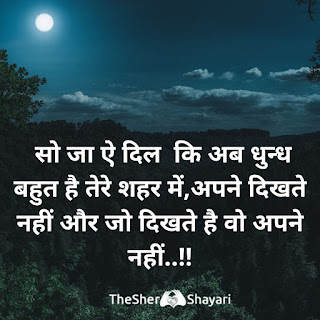 Good Night Shayri For Love