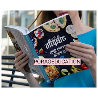 Best Bengali Cooking Recipe Book Pdf free download - সকল রান্না বিষয়ক বই Pdf Download (পিডিএফ ডাউনলোড)