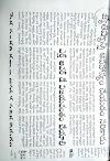 జ్యోతిష్యం ని అపహాస్యం చెయ్యకూడదు అంటున్న ఆదిత్య నారాయణ గారు