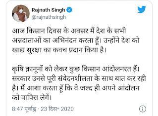 'किसान दिवस' पर राजनाथ सिंह को उम्मीद- जल्द आंदोलन वापस लेंगे अन्नदाता