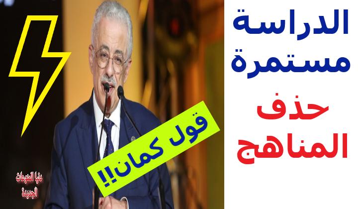 وزير التعليم يوضح فكرة إلغاء الدراسة وحذف أجزاء من المناهج الدراسية | اخبار وزارة التربية والتعليم فى مصر