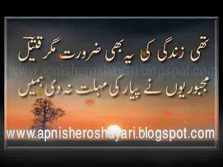 Qateel Shifai New 2line  Design Urdu Poetry, zindagi shayari qateel shifai pyar shayari majboori shayari , poetry, sms