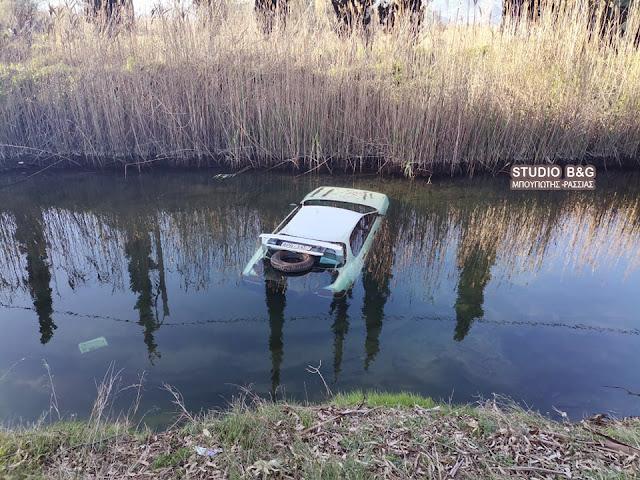 Αργολίδα: Εντοπίσθηκε κλεμμένο αυτοκίνητο μέσα σε ποτάμι