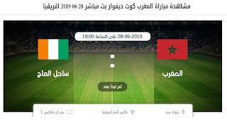 مشاهدة مباراة المغرب وكوت ديفوار بث مباشر  في كاس امم افريقيا 2019
