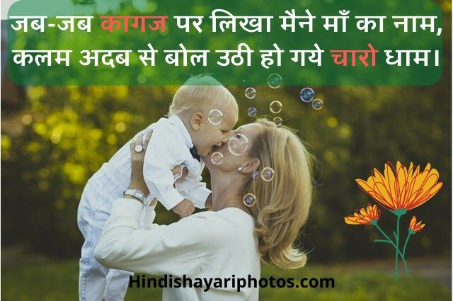 mother's day poem in hindi