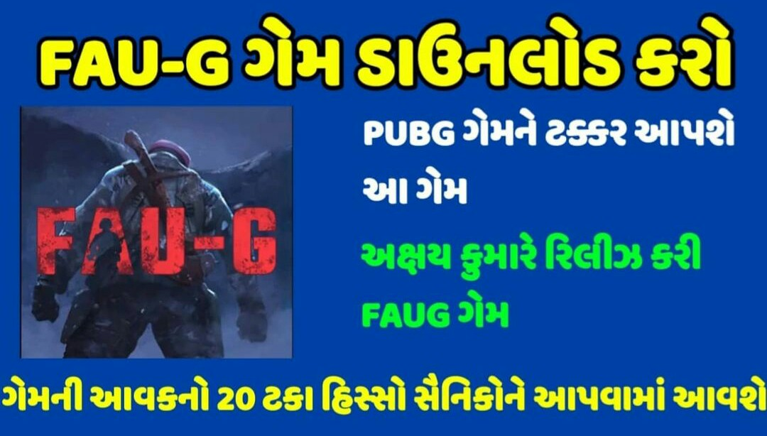 Fau-G Game Download kaise kre- How to Download FAU-G Game