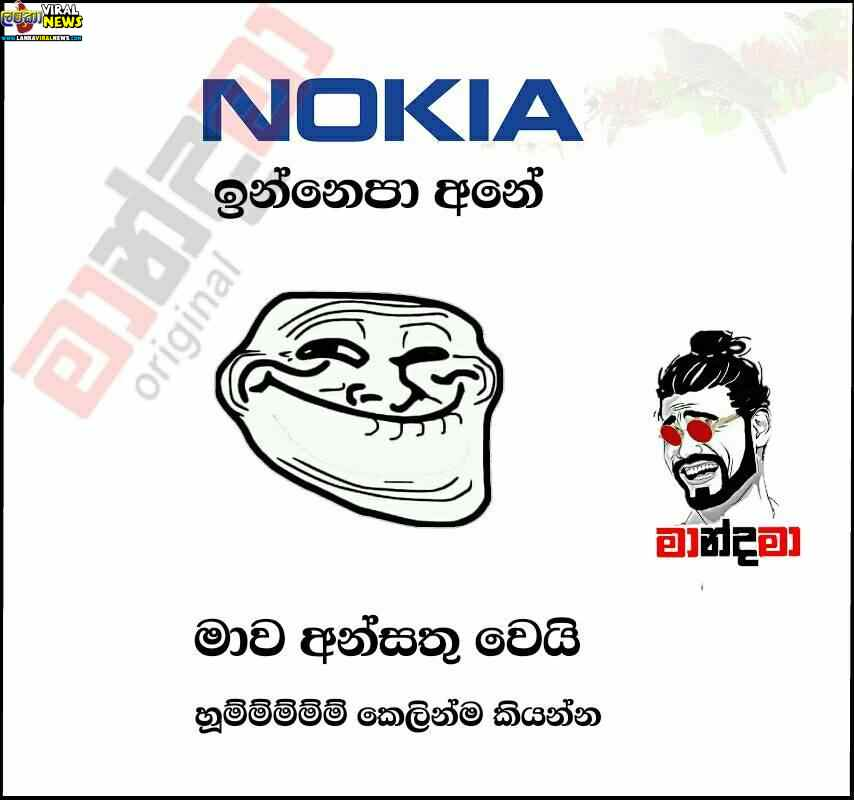 Famous Logo With Sentences [Funny Sinhala Post] 5