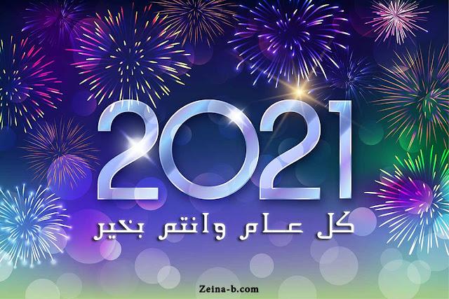 صور تهنئة بقدوم رأس السنة الميلادية 2021