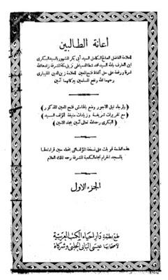 ianatuth tholibin pdf syaikh abu bakar syatho 4 jilid